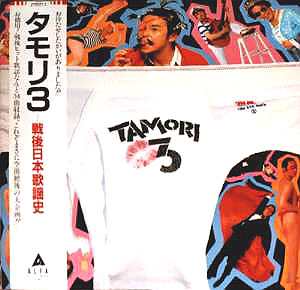 Tamori3